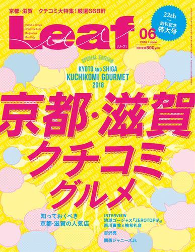 Leaf(リーフ) (2018年6月号) / リーフ・パブリケーションズ