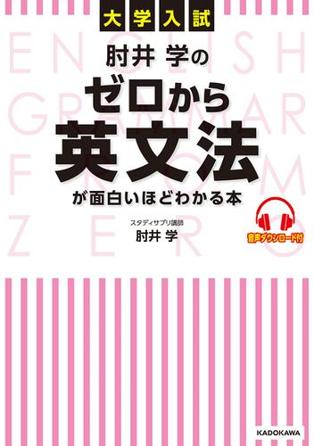 大学入試 肘井学の ゼロから英文法が面白いほどわかる本 音声ダウンロード付 / 肘井学