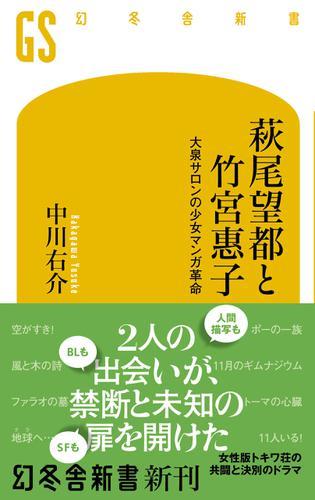 萩尾望都と竹宮惠子 大泉サロンの少女マンガ革命 / 中川右介