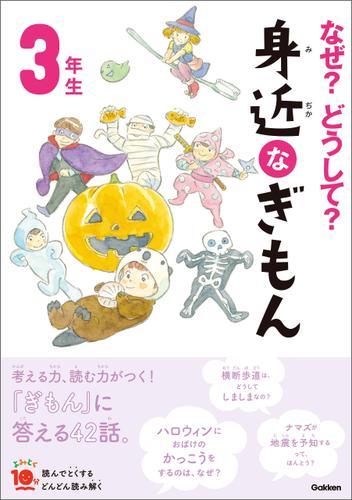 なぜ?どうして? 身近なぎもん3年生 / 三田大樹