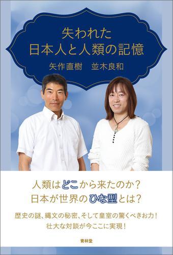 失われた日本人と人類の記憶 / 矢作直樹