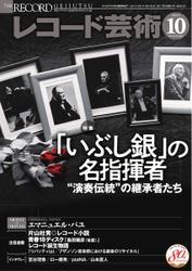 レコード芸術 (2021年10月号) / 音楽之友社