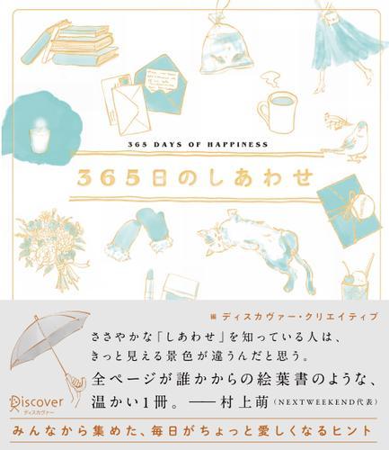 365日のしあわせ / ディスカヴァー・クリエイティブ