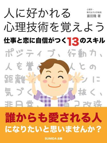 人に好かれる心理技術を覚えよう 仕事と恋に自信がつく・13のスキル / 富田隆