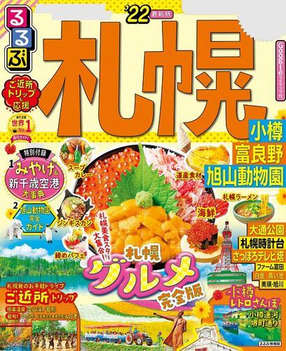 るるぶ札幌 小樽 富良野 旭山動物園'22 / JTBパブリッシング