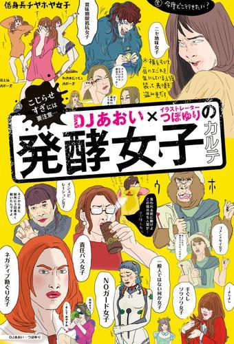 DJあおい×イラストレーターつぼゆりの発酵女子カルテ / DJあおい
