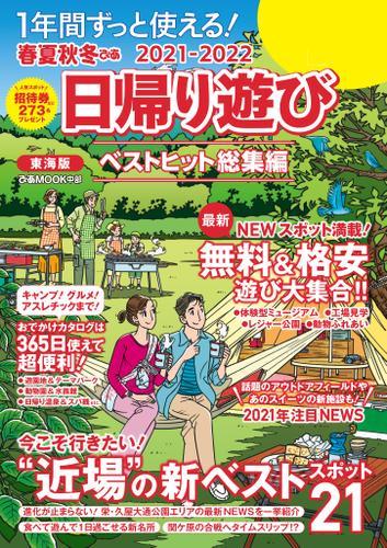 春夏秋冬ぴあ 日帰り遊び2021東海版 / ぴあMOOK中部編集部