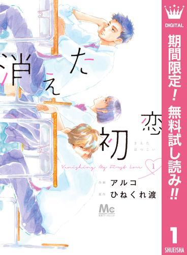 【期間限定無料配信】消えた初恋 1 / アルコ