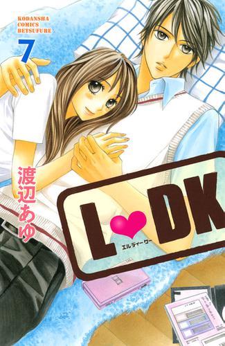 L・DK(7) / 渡辺あゆ