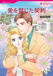 愛を禁じた契約【分冊版】1巻 / バーバラ・マクマーン