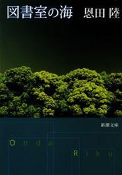 図書室の海 / 恩田陸