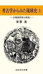 考古学からみた琉球史(上)―古琉球世界の形成― / 安里進