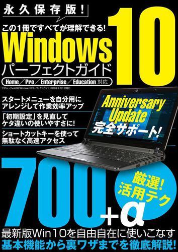 Windows10パーフェクトガイド / 三才ブックス