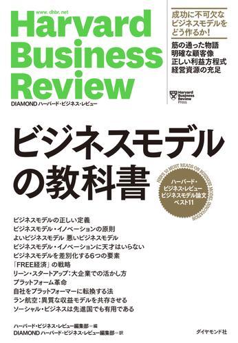 ハーバード・ビジネス・レビュー ビジネスモデル論文ベスト11 ビジネスモデルの教科書 / ハーバード・ビジネス・レビュー編集部