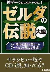 神ゲークロニクル vol.1 / 三才ブックス