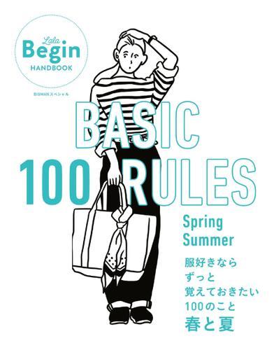 BASIC 100 RULES Spring-Summer (2021/03/11) / 世界文化社