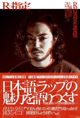 Rの異常な愛情 ──或る男の日本語ラップについての妄想── / R-指定