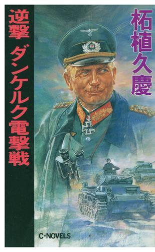 逆撃 ダンケルク電撃戦 / 柘植久慶