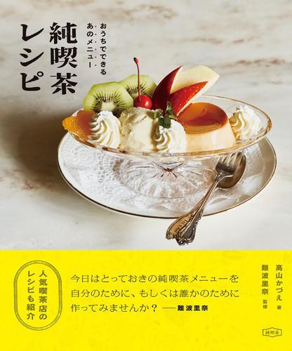 純喫茶レシピ / 高山かづえ