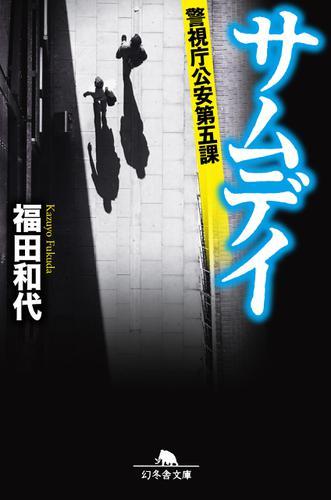 サムデイ 警視庁公安第五課 / 福田和代