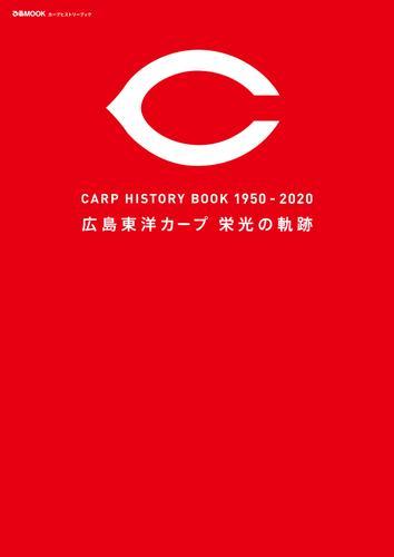 カープヒストリーブック1950-2020 / ぴあMOOK中部編集部