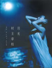 【電子版だけの特典カットつき!】村主章枝写真集『月光』