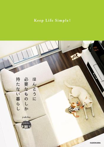 ほんとうに必要なものしか持たない暮らし Keep Life Simple! / yukiko