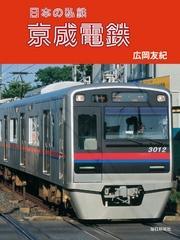 日本の私鉄 京成電鉄 / 広岡友紀
