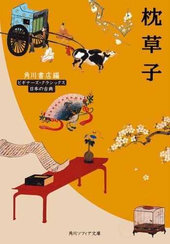 枕草子 ビギナーズ・クラシックス 日本の古典 / 角川書店