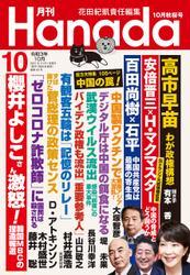 月刊Hanada2021年10月号 / 花田紀凱