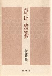 華甲雑纂 / 伊藤順一