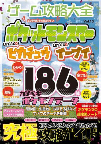 100%ムックシリーズ ゲーム攻略大全 Vol.13 / 晋遊舎