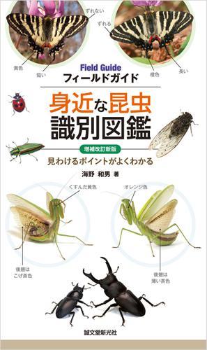 増補改訂新版 身近な昆虫識別図鑑 / 海野和男