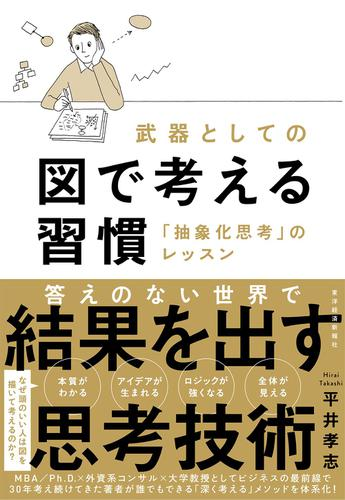 武器としての図で考える習慣―「抽象化思考」のレッスン / 平井孝志
