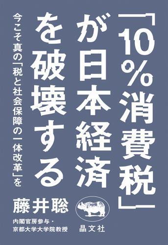 「10%消費税」が日本経済を破壊する / 藤井聡