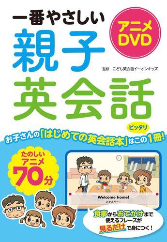 アニメDVD 一番やさしい親子英会話【DVD無しバージョン】 / こども英会話イーオンキッズ
