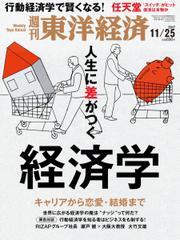 週刊東洋経済 (2017年11/25号)