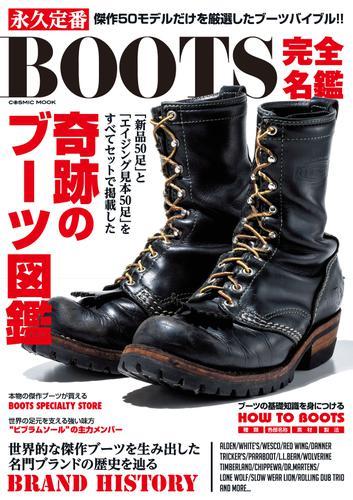 永久定番BOOTS完全名鑑 / コスミック出版編集部