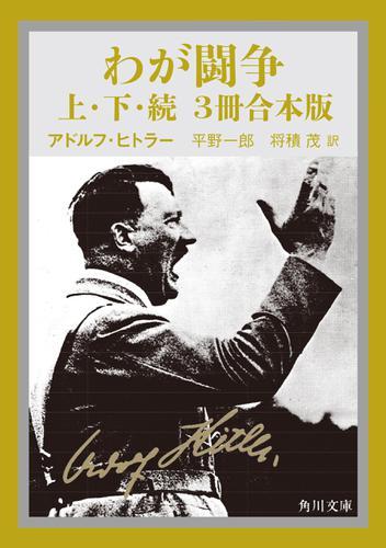 わが闘争(上下・続 3冊合本版) / アドルフ・ヒトラー
