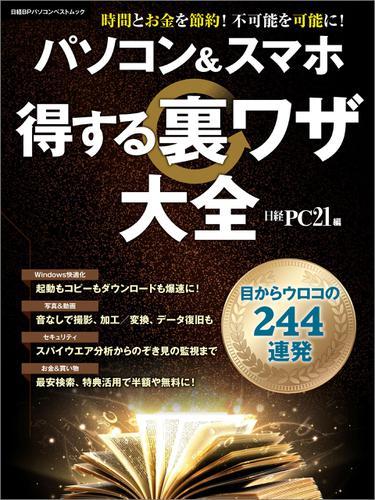 パソコン&スマホ 得する裏ワザ大全 / 日経PC21