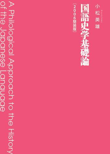国語史学基礎論 2006簡装版 / 小松英雄