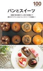 パンとスイーツ100(2015年版)