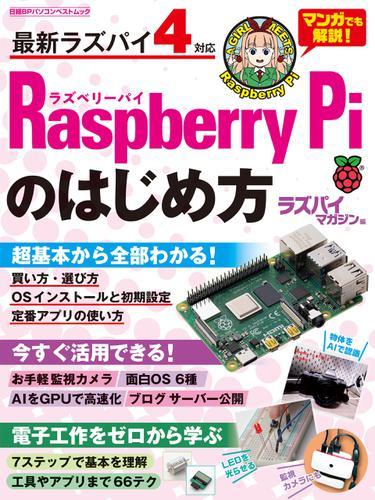 Raspberry Piのはじめ方 / 日経Linux