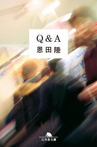 Q&A / 恩田陸