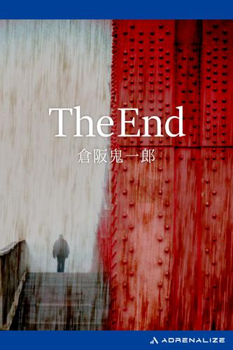 The End / 倉阪鬼一郎