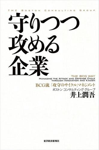守りつつ攻める企業―BCG流「攻守のサイクル」マネジメント / 井上潤吾