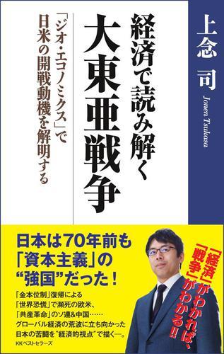 経済で読み解く 大東亜戦争 ~「ジオ・エコノミクス」で日米の開戦動機を解明する~ / 上念司