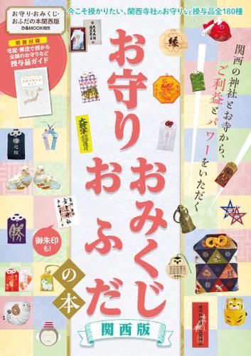 お守り・おみくじ・おふだの本 関西版 / ぴあMOOK関西編集部