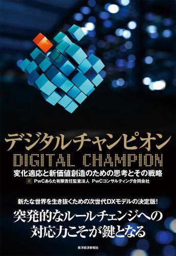 デジタルチャンピオン―変化適応と新価値創造のための思考とその戦略 / PwCコンサルティング合同会社