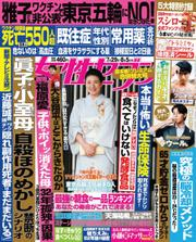 週刊女性セブン (2021年7/29・8/5合併号) / 小学館